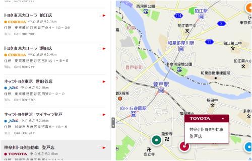 トヨタのディーラー検索・カローラ&トヨタ