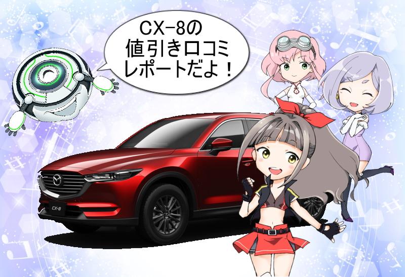 マツダ CX-8の値引き口コミレポート
