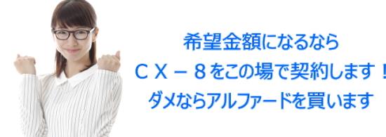 この場でCX-8を契約します!
