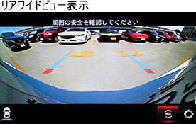 CX-8の360度ビューモニターのリアワイドビュー表示