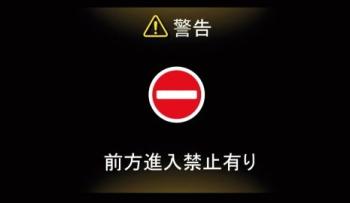 進入禁止標識検知