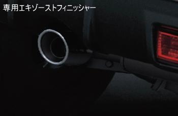 ジュークNISMO RS専用エキゾーストフィニッシャー