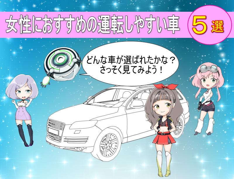 女性におすすめの運転しやすい車5選