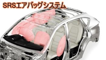 CX-5のエアバッグシステム