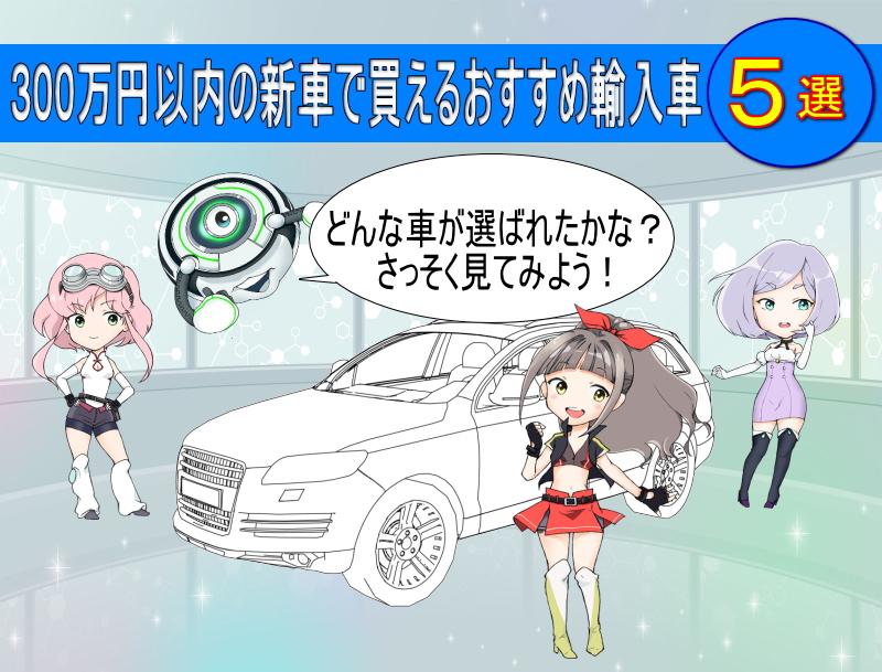 300万円以内の新車で買えるおすすめ輸入車5選
