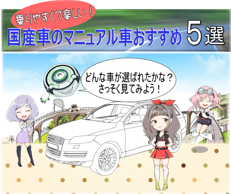 乗りやすくて楽しい!国産車のマニュアル車おススメ5選