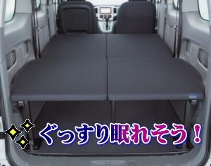 NV200バネットのマルチベッドワゴン