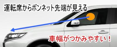 アウトランダーは運転席からボンネット先端が見える