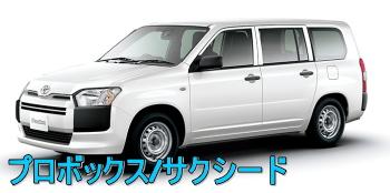 トヨタ プロボックス/サクシード