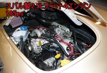 インターメカニカ 356スピードスターのエンジン