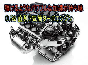 フォーフォーターボのエンジン