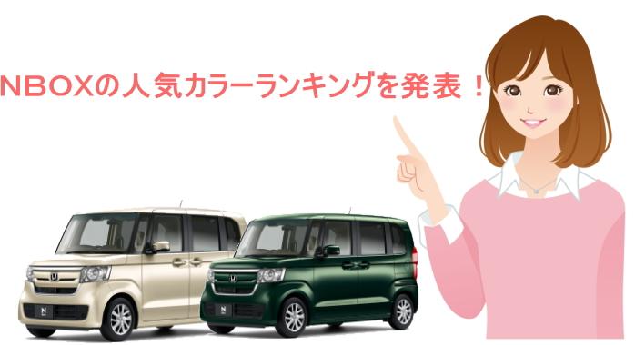NBOX 人気カラーランキング発表