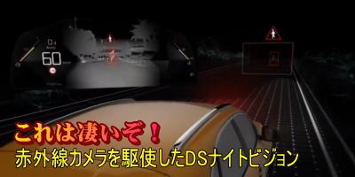 DS 7クロスバックのナイトビジョン