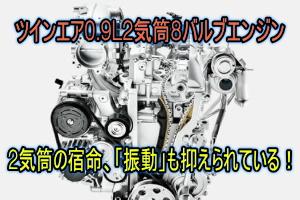 500ツインエアのエンジン
