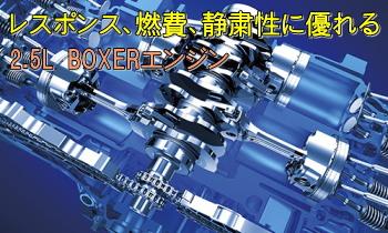 スバル レガシィB4のエンジン