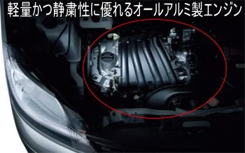 NV200バネットのエンジン