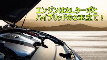 スカイラインのエンジンはターボとハイブリッドがある。