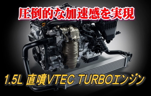 シビックセダンのエンジン