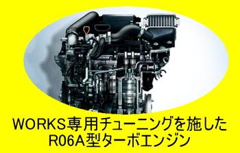 アルトワークスのエンジン
