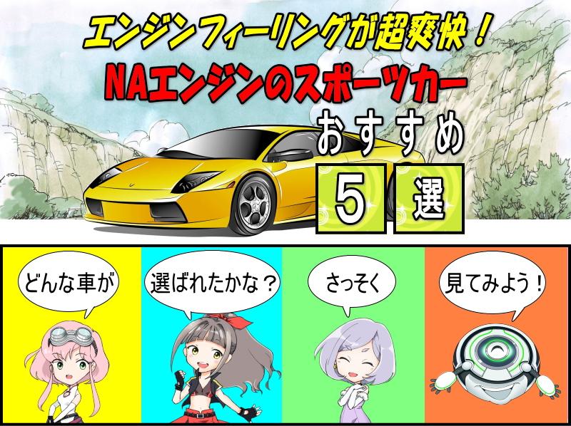 エンジンフィーリングが気持ちいいNAエンジンのスポーツカーおすすめ5選