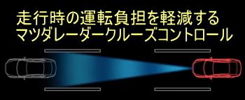 CX-8のレーダークルーズコントロール