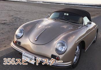 インターメカニカ 356スピードスター
