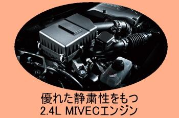 アウトランダーPHEVのエンジン