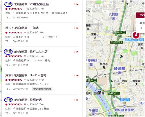 トヨタのディーラー検索