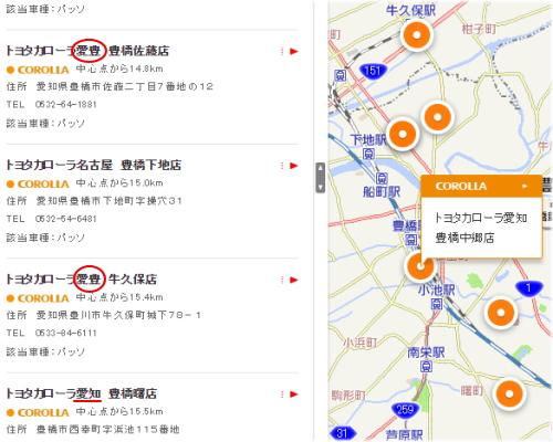 トヨタのディーラー検索・カローラ