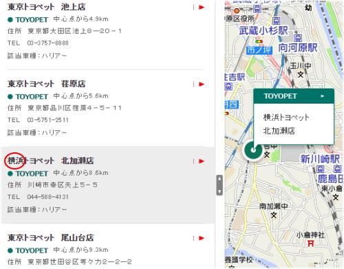 トヨタのディーラー検索・トヨペット