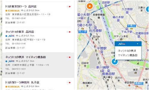 トヨタのディーラー検索・カローラ&ネッツ