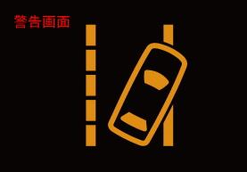 車線逸脱警報システム「LDW」