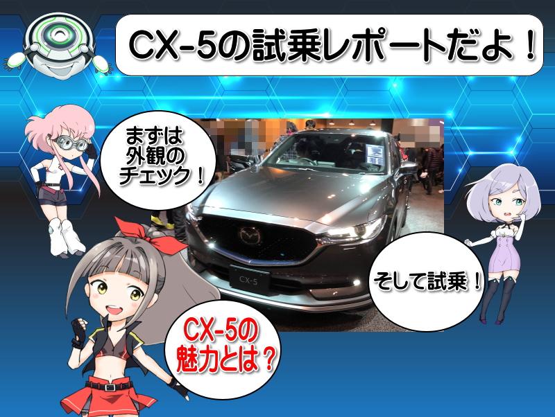 CX-5の試乗レポート!CX-5の魅力とは?