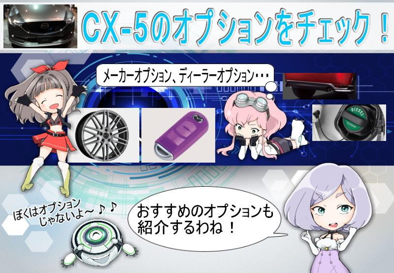 CX-5のオプションチェック!おススメオプションも紹介!