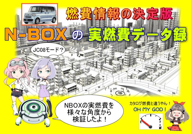 N-BOXの実燃費を徹底検証