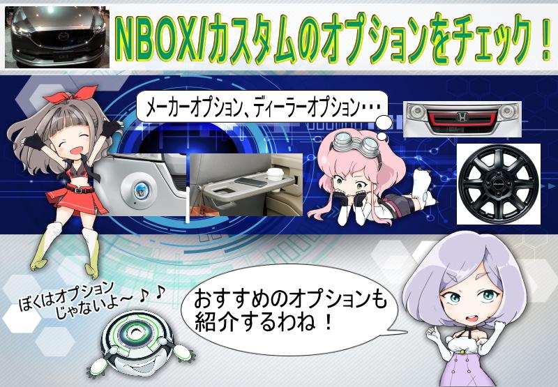 NBOX/カスタムのオプションチェック!おススメオプションも紹介!