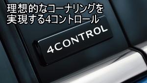 ルノーメガーヌGTの4コントロール