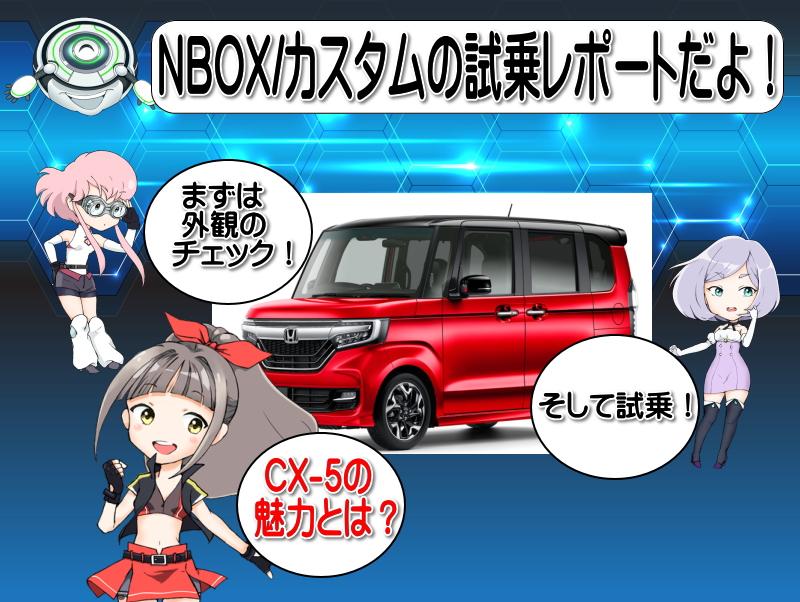 NBOX/カスタムの試乗レポート!CX-5の魅力とは?