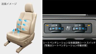 フロント快適温熱シート+シートベンチレーション機能