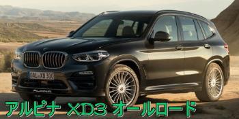 BMW アルピナ XD3 オールロード