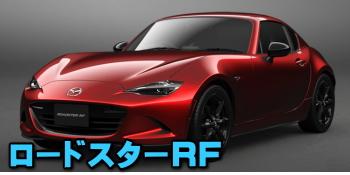マツダ ロードスターRF