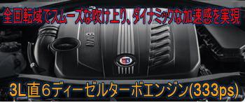 BMW アルピナ XD3 オールロードのエンジン