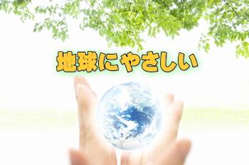 リーフの環境性能イメージ