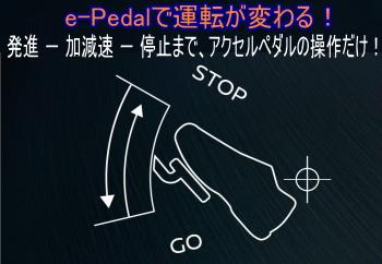 リーフのe-Pedal機能