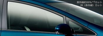 スーパーUV・IR(赤外線)カット・フロントドアガラス