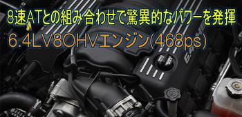 グランドチェロキー SRT8はのエンジン