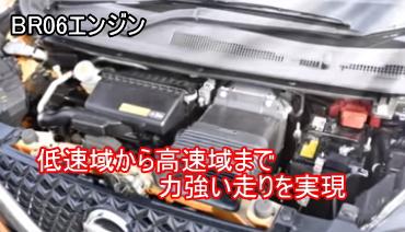 デイズのエンジン