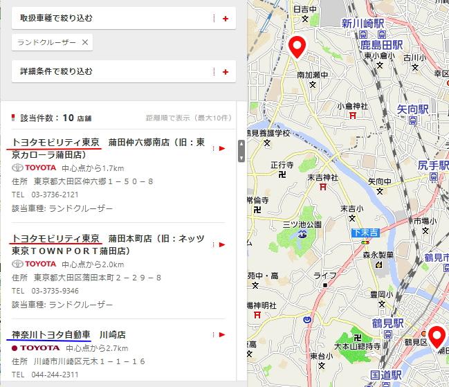 トヨタのディーラー販売店のマップ