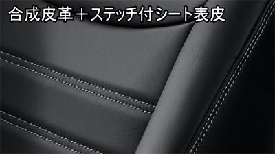 RAV4のシート表皮