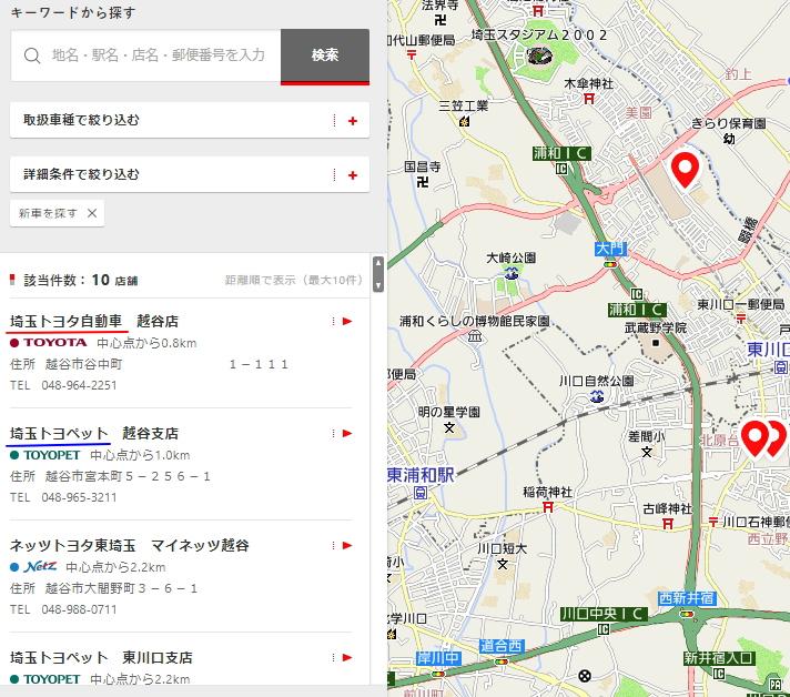 トヨタ販売店の所在地図 トヨペット店とトヨタ店